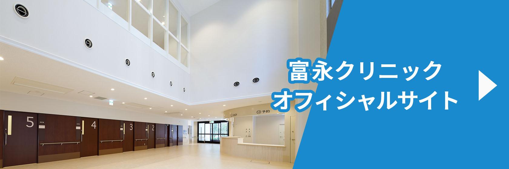 富永クリニック オフィシャルサイト