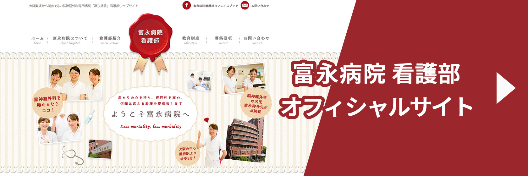 富永病院看護部 オフィシャルサイト