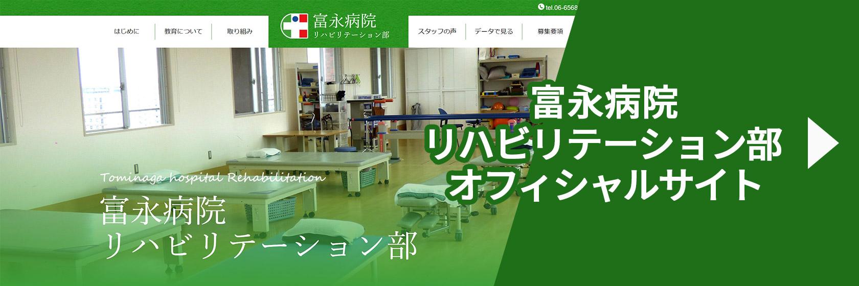 富永病院リハビリテーション部 オフィシャルサイト