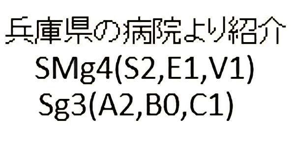 No.119 手術前