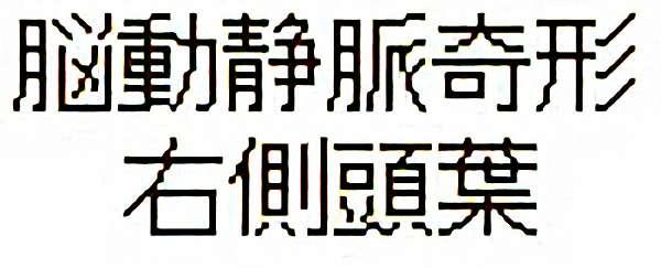 No.304 手術前1