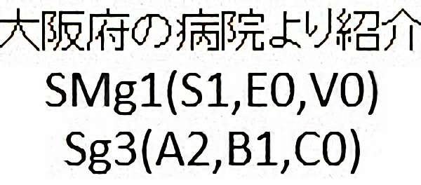 No.304 手術前2