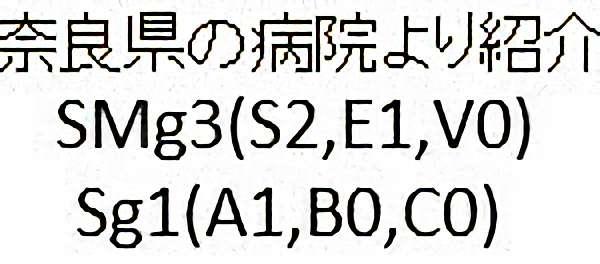 No.329 手術前2
