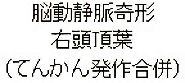No.329 手術前1