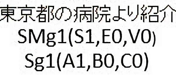 No.287 手術前2