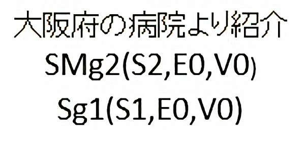 No.280 手術前2