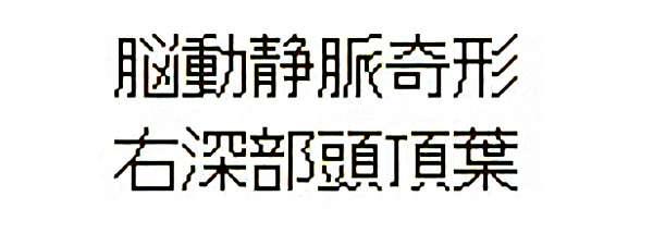 No.281 手術前1