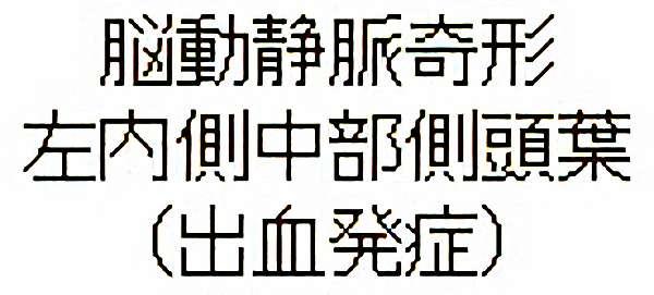 No.282 手術前1