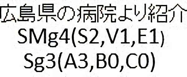 No.283 手術前2