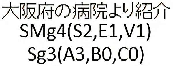 No.285 手術前2