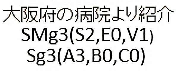 No.286 手術前2