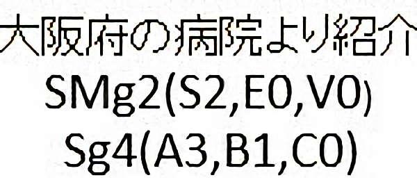 No.288 手術前2