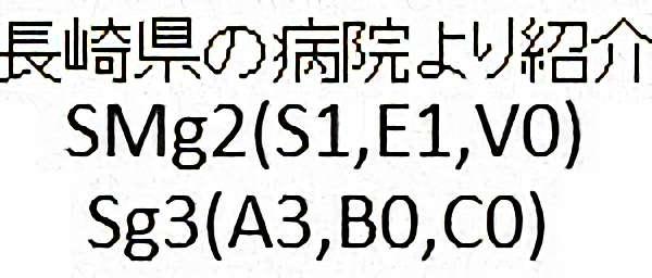 No.290 手術前2