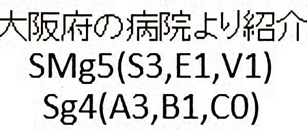 No.291 手術前2