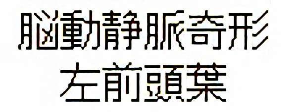No.292 手術前1