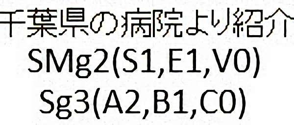 No.292 手術前2