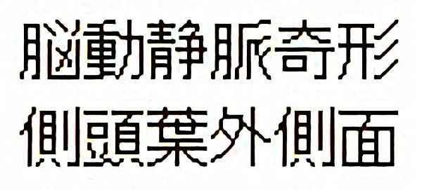 No.294 手術前1