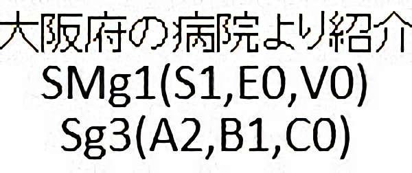No.297 手術前2