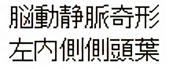 No.297 手術前1