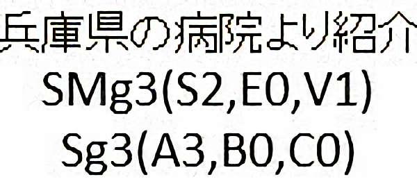 No.298 手術前2