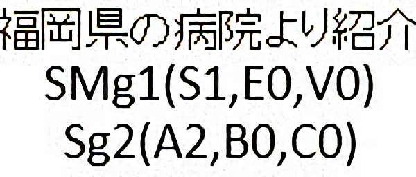 No.299 手術前2