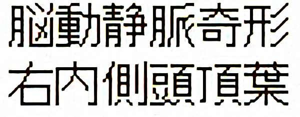 No.301 手術前1