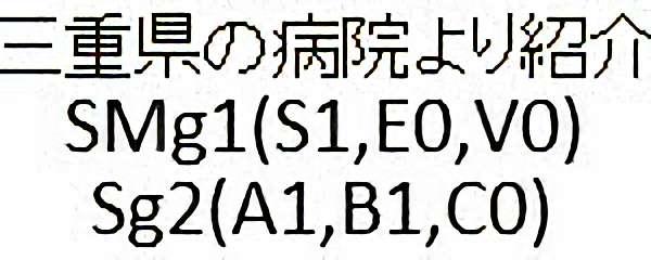 No.314 手術前2