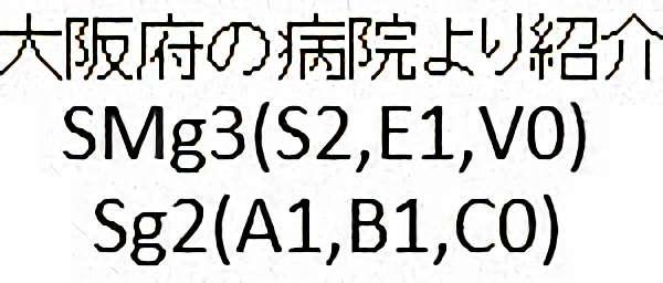 No.319 手術前2