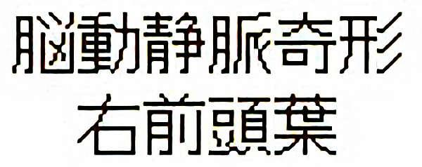 No.319 手術前1