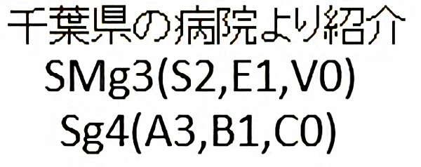 No.322 手術前2