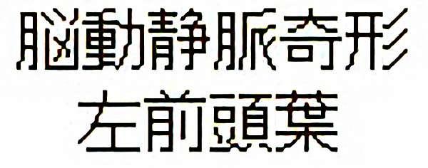 No.322 手術前1