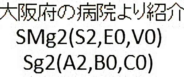 No.323 手術前2