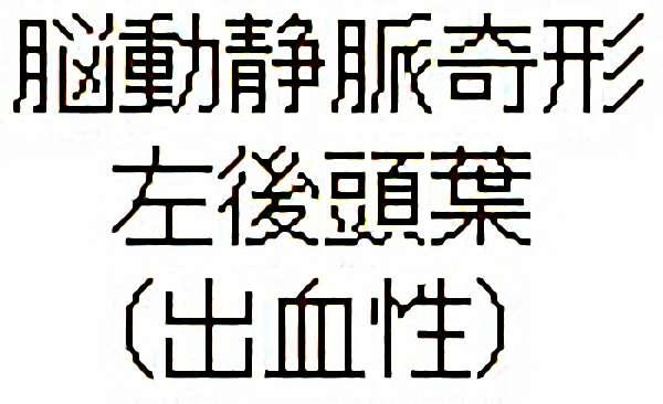 No.323 手術前1