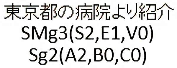 No.324 手術前2