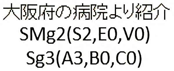 No.325 手術前2