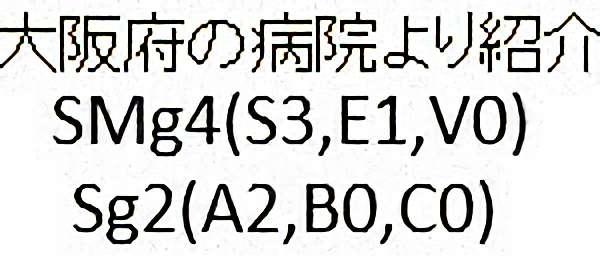 No.326 手術前2