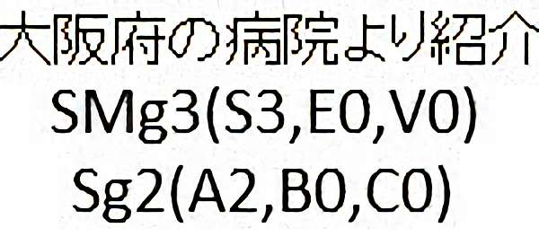 No.327 手術前2
