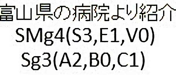 No.328 手術前2