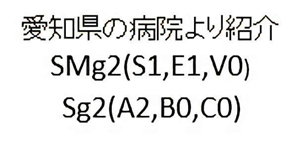 No.281 手術前2