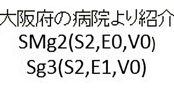 No.277 手術前2